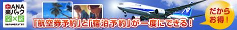 【楽天トラベル】「航空券予約」と「宿泊予約」が一度にできる!