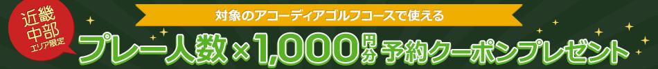 近畿・中部エリア限定!プレー人数×1,000円プレゼントキャンペーン