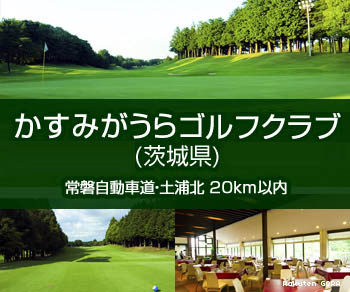 霞ヶ浦 ゴルフ クラブ