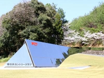 春日井カントリークラブの写真
