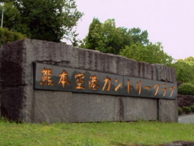 熊本空港カントリークラブ