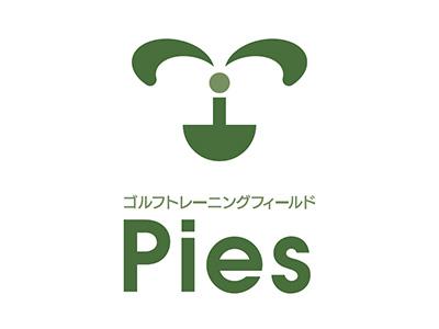 ゴルフトレーニングフィールドPies福島石川 (旧:福島石川...