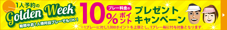 1��ͽ��goldenweek10%�ݥ���ȥץ쥼��ȥ����ڡ���