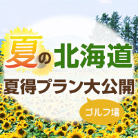 北海道ゴルフ場オープン記念