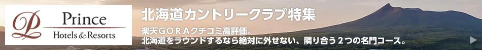 北海道カントリークラブ 大沼コース&プリンスコース 特集ページ