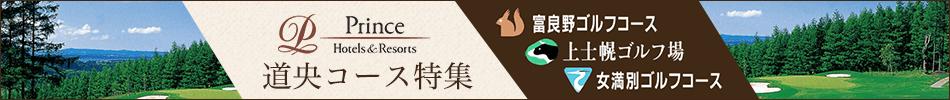 富良野GC&上士幌G場特集ページ