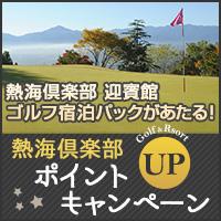 熱海倶楽部グループ特別企画!