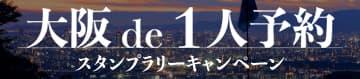大阪府de1人予約スタンプラリー