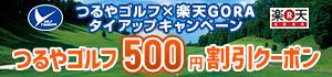 つるやゴルフ×楽天GORA タイアップキャンペーン