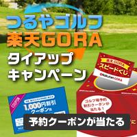 楽天GORA×つるやゴルフタイアップキャンペーン