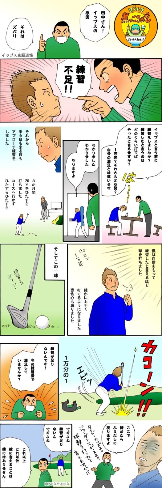 第501話 アプローチイップス10