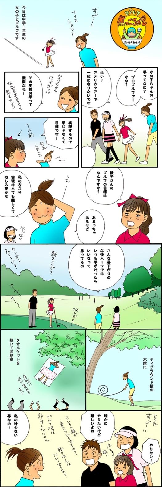第520話 綾子の叶わない夢