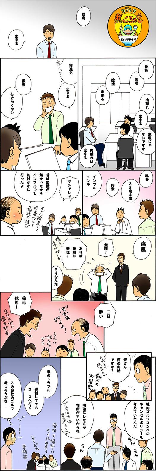第634話 キャンセルポリシー2
