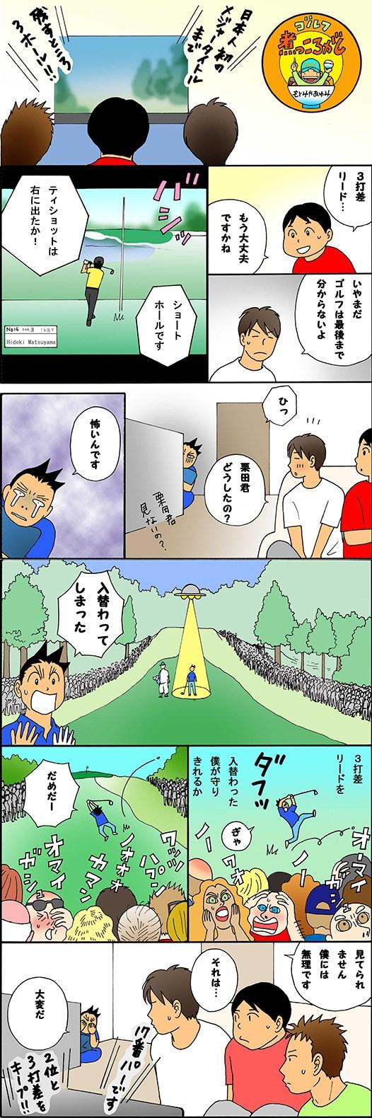 第763話 栗田君の妄想