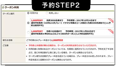 予約STEP2 ここでクーポン利用を選択します