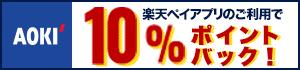 AOKI10%ポイントバック