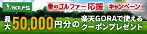 GOLF5春のゴルファー応援キャンペーン