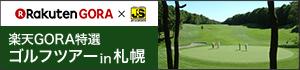 楽天GORA特選ゴルフツアー in 南国土佐