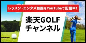 楽天GOLFチャンネル