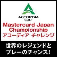 Mastercard Japan Championship アコーディアチャレンジ