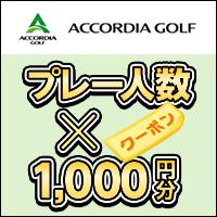 アコーディア・ゴルフ特集