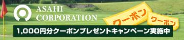 朝日コーポレーション×春の1,000円分クーポンキャンペーン