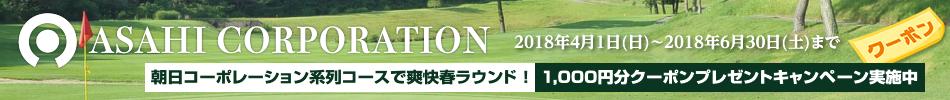 朝日コーポレーション×春の1,000円分クーポン