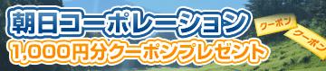 朝日コーポレーション×新春1,000円分クーポン
