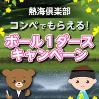 熱海倶楽部×楽天GORA ボール一ダースキャンペーン