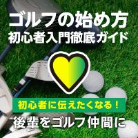 お友達にページをシェアして「ゴルフ仲間」に!