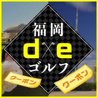 ゴルフde福岡500円分クーポンプレゼントキャンペーン