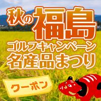 福島で秋ゴルフ!名産品まつり!