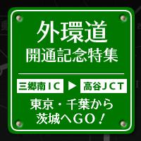 外環 三郷南IC〜高谷JCT開通特集