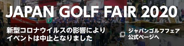 ゴルフフェア2020