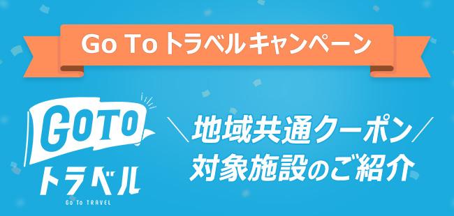 南関東版Go To トラベルキャンペーン 地域共通クーポン地域共通クーポン対象施設のご紹介