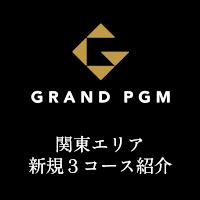 GRAND PGM(グラン PGM)特集
