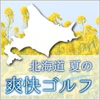 北海道!爽快ラウンドキャンペーン