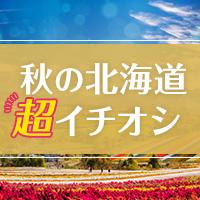 秋の北海道 超イチオシ