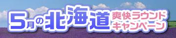 5月の北海道!爽快ラウンドキャンペーン