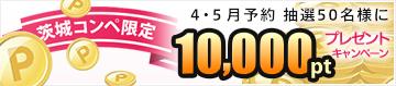 茨城コンペ限定 10,000ポイントプレゼントキャンペーン