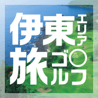 伊東エリア旅ゴルフ