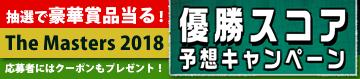 マスターズ2018 楽天GORA特別企画 優勝スコア予想キャンペーン