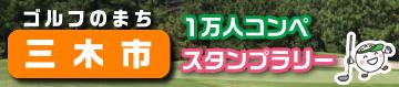 三木市ゴルフ場25コース同時開催!1万人合同コンペ&スタンプラリー