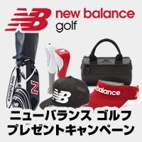 ニューバランス ゴルフプレゼントキャンペーン