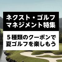 ネクストゴルフマネジメント特集