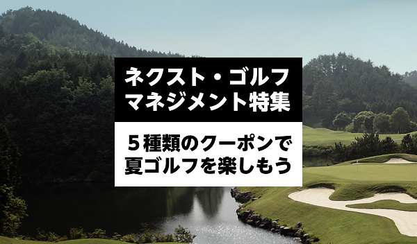 ネクスト・ゴルフマネジメント特集