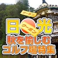 栃木県日光市1,000円分クーポン特集