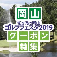 岡山ゴルフフェスタ特集