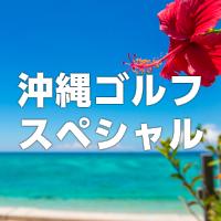 沖縄ゴルフ特集