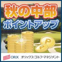 OGM中部エリア 秋のポイントアップキャンペーン!